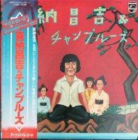 喜納昌吉 & チャンプルーズ / 喜納昌吉&チャンプルーズ (LP)