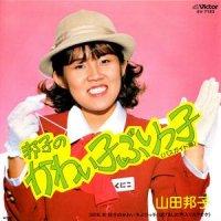山田 邦子 / 邦子のかわい子ぶりっ子(バスガイド編) (7