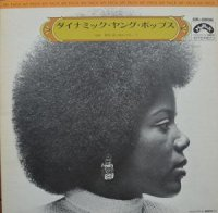 猪俣猛と彼のグループ / ダイナミック・ヤング・ポップス (LP)
