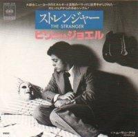 Billy Joel / The Stranger (7