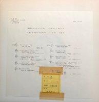 V.A. / 新譜オムニバス (ポピュラー) February '90(2 (LP)