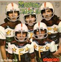Finger5/恋のアメリカンフットボール(7