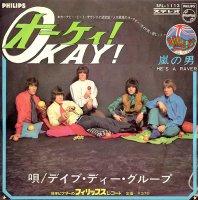 Dave Dee, Dozy, Beaky, Mick & Tich/オーケイ!Okay! (7