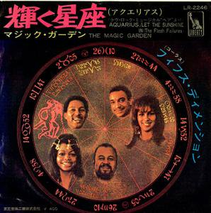 """The 5th Dimensions / Aquarious&Let The Sunshine In/輝く星座(7"""")"""