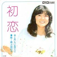 最上由紀子 / 初恋 (7