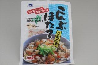 炊き込みご飯の素 こんぶほたて(お米3合分)