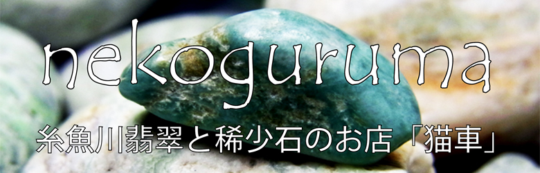 糸魚川翡翠と稀少石のお店「猫車(nekoguruma)」