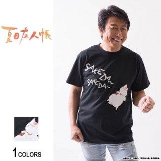 『夏目友人帳』井上和彦プロデュース ニャンコ先生「酒だ〜」Tシャツ(男女兼用)