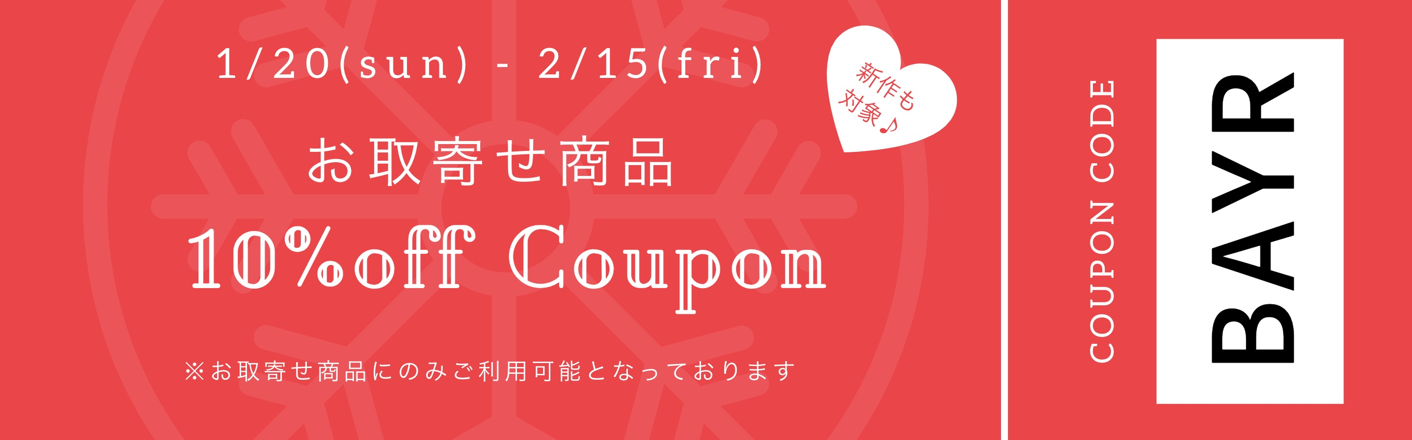 holiday coupon 2019