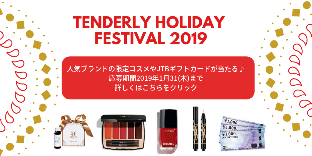 TENDERLY Holiday Festival 2019