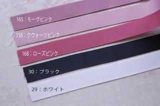 全11色♪ グログランリボン25mm