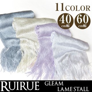 しっとりとした優雅な女らしさを纏う煌めきラメストール「AC452」