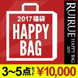 10,000円+税で買えちゃう!RUIRUE福袋♪「f001」