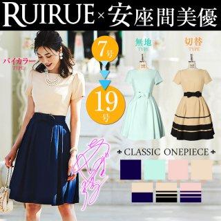 \ 安座間美優 着用 /次世代お嬢様スタイルが花開く最愛クラシックワンピースドレス「U215」
