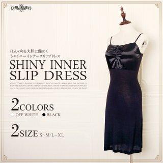 ほんのり&大胆に艶めくシャイニーインナースリップドレス「H248」