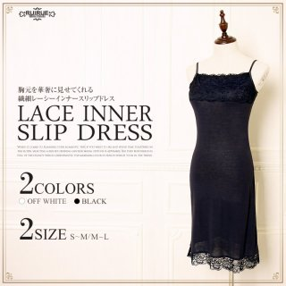 胸元を華奢に見せてくれる繊細レーシーインナースリップドレス「H249」