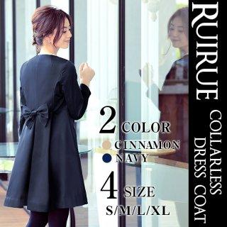 ちょっぴり甘い大人のノーカラーリボンブローチ付きドレスコート「K361」