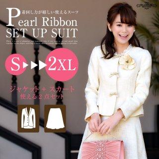 パールリボンジャケットセットアップスーツ「SU413」