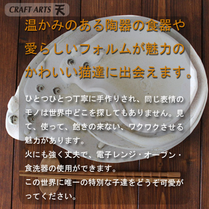 CRAFT ARTS 天