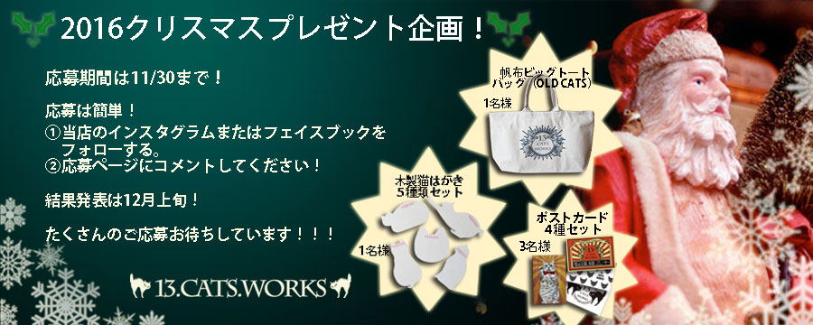 13.CATS.WORKSプレゼント企画