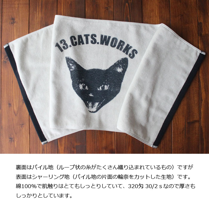 13.CATS.WORKSオリジナルタオル