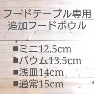 【追加用】フードボウル  (13.CATS.WORKSオリジナル  フードテーブル専用)