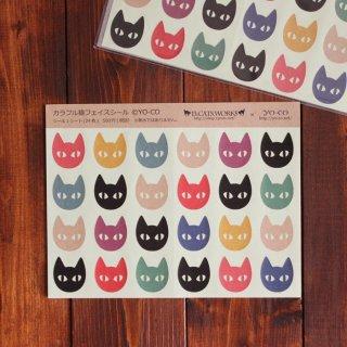 カラフル猫フェイスシール 13.CATS.WORKS×YO-CO