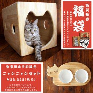 【数量限定予約販売】福袋ニャンニャンセット 13.CATS.WORKSオリジナル