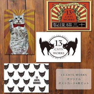 13.CATS.WORKSオリジナル ポストカード4種類セット