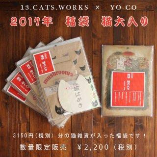 2017年 福袋 猫大入り 13.CATS.WORKS×YO-CO