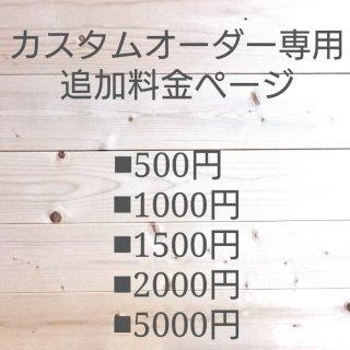【追加料金】木製品カスタムオーダー専用