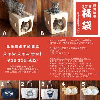 【数量限定予約販売】2018福袋ニャンニャンセット 13.CATS.WORKSオリジナル