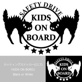 カッティングステッカー(ロゴ) [KIDS ON BORD] Black or White 13.CATS.WORKSオリジナル