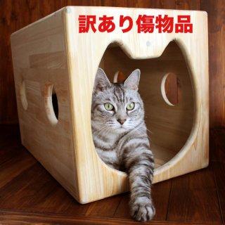 傷物アウトレットプライス!木製猫ハウス・13.CATS.WORKSオリジナル