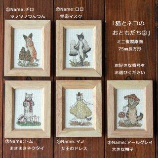 ミニ額入り複製原画75mm長方形 『猫とネコのお友達�』
