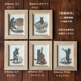 ミニ額入り複製原画75mm長方形 『猫とネコのお友達 黒猫楽団』