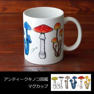 『アンティークキノコ図鑑』マグカップ
