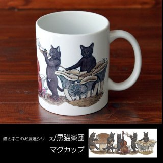 猫とネコのお友達『黒猫楽団』 マグカップ