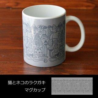 『猫とネコのラクガキ』 マグカップ