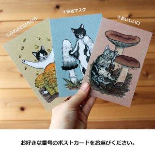 ●猫とネコのお友達1● ポストカード