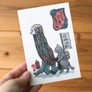 アマビエ化け猫の全国行脚 ポストカード
