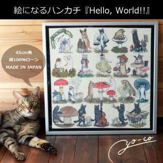 絵になるハンカチ� 『Hello,World!!』 綿100%