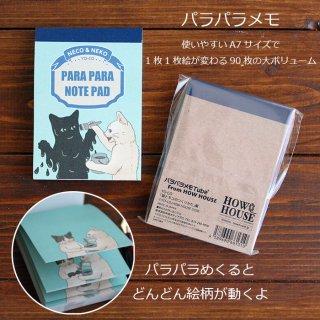 パラパラメモ(猫とネコのつくりかた編)
