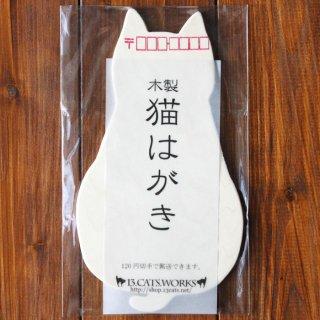 木製 猫はがき(前)13.CATS.WORKSオリジナル