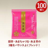新パッケージ!【100ヶ入】あま茶ブレンドティーパック