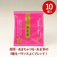 新パッケージ!【10ヶ入】あま茶ブレンドティーパック