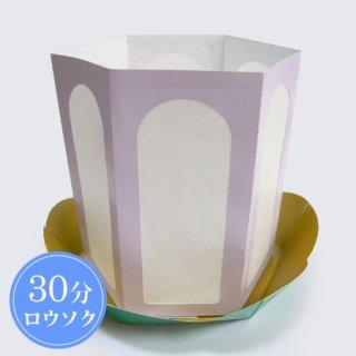 六角灯篭「藤」・30分ロウソク付