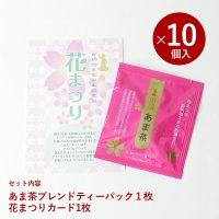 【10ヶ入】花まつり Aセット