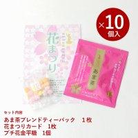 【10ヶ入】花まつり Bセット
