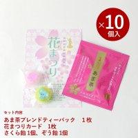 【10ヶ入】花まつり Cセット